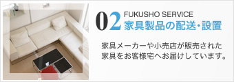 家具製品の配送・設置